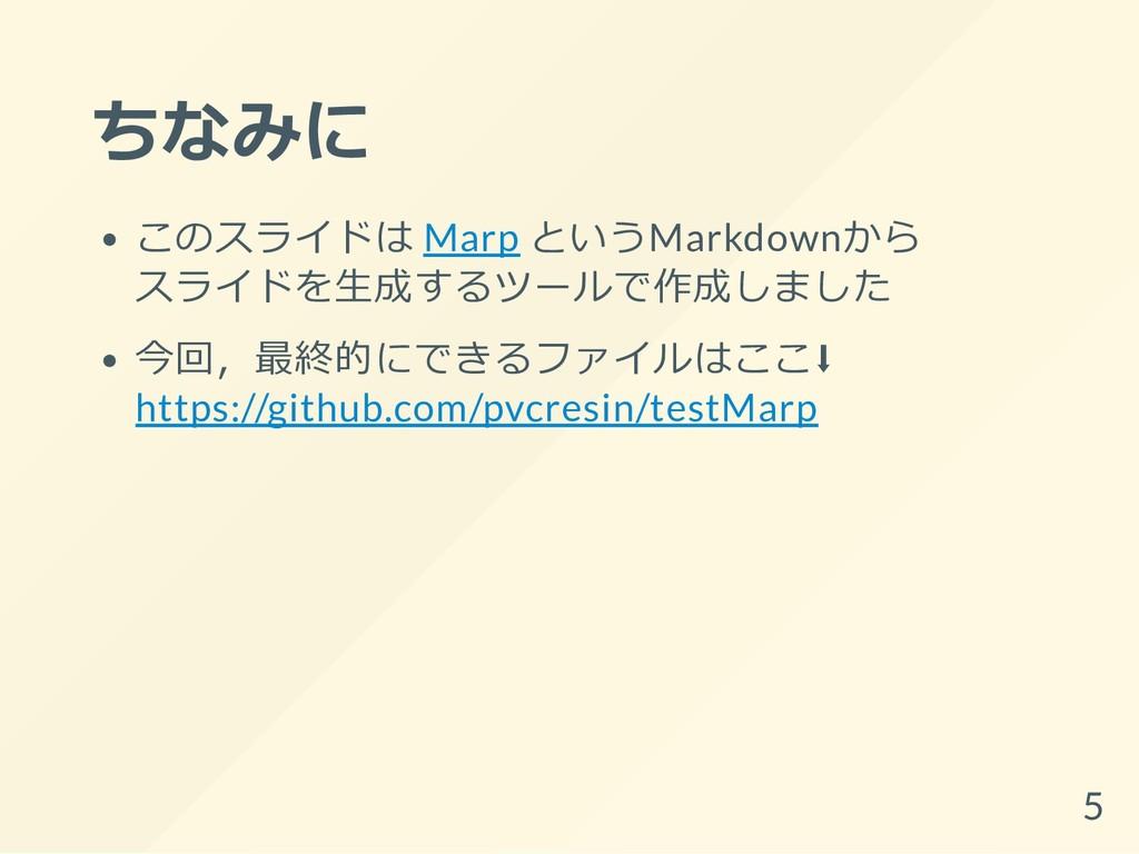 ちなみに このスライドは Marp というMarkdownから スライドを生成するツールで作成...