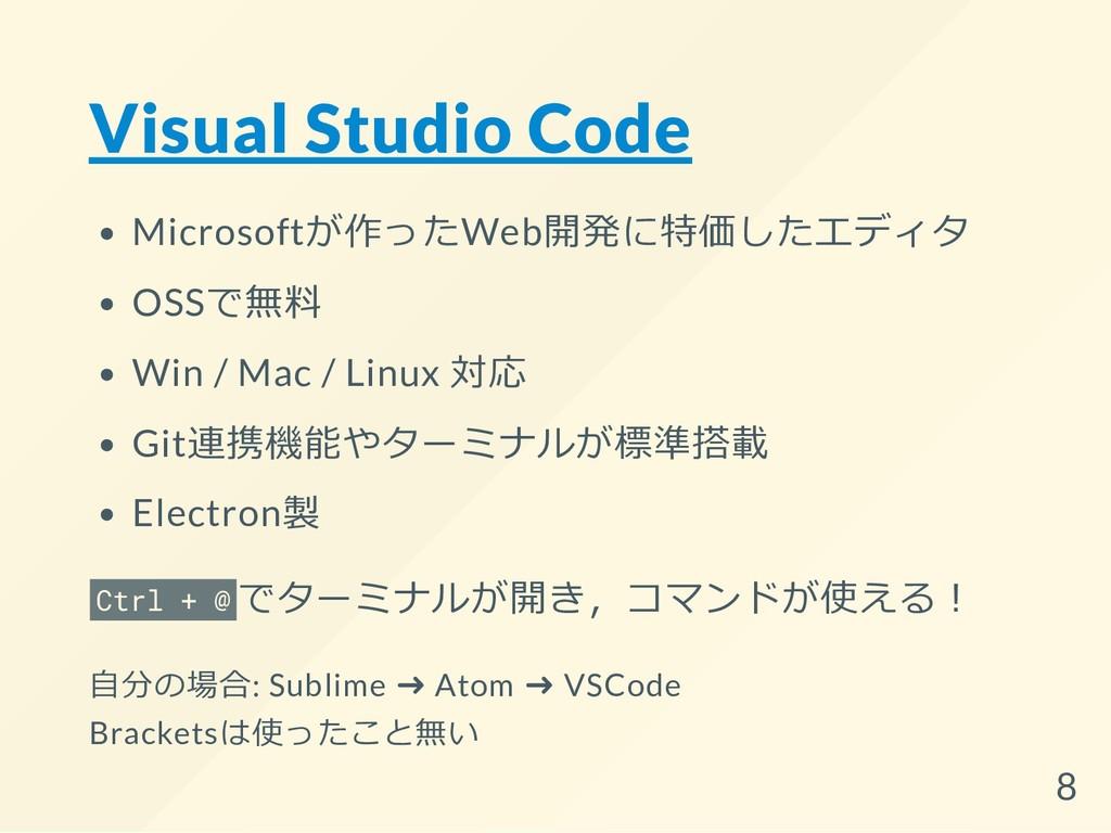 Visual Studio Code Microsoftが作ったWeb開発に特価したエディタ ...