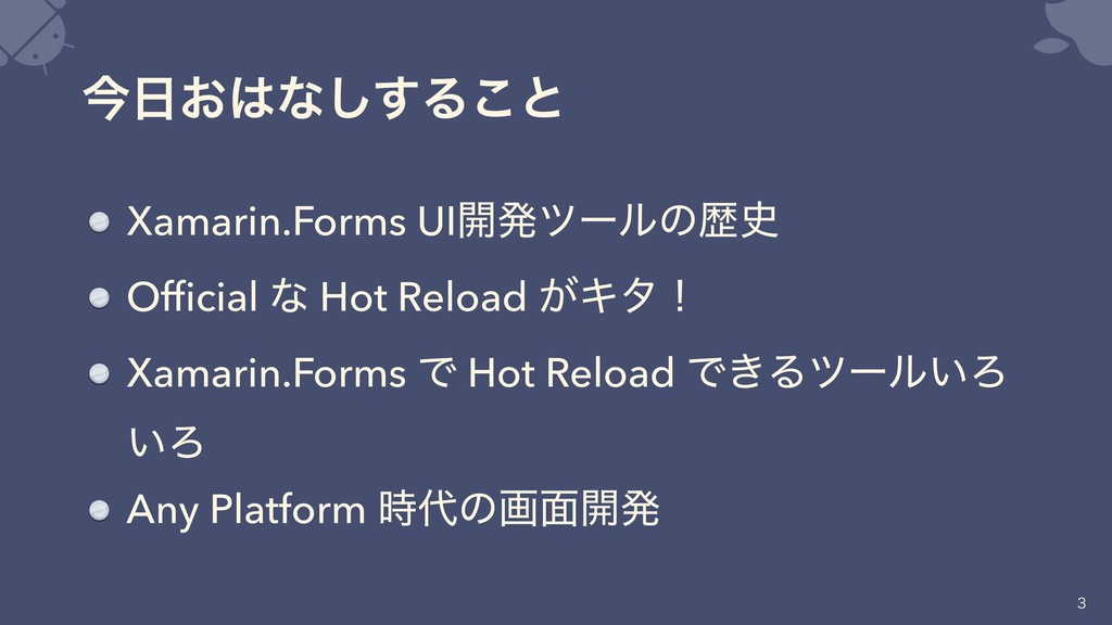 ࠓ͓ͳ͢͠Δ͜ͱ Xamarin.Forms UI։ൃπʔϧͷྺ Official ͳ H...
