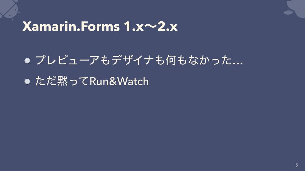 Xamarin.Forms 1.xʙ2.x ϓϨϏϡʔΞσβΠφԿͳ͔ͬͨ… ͨͩͬͯ...