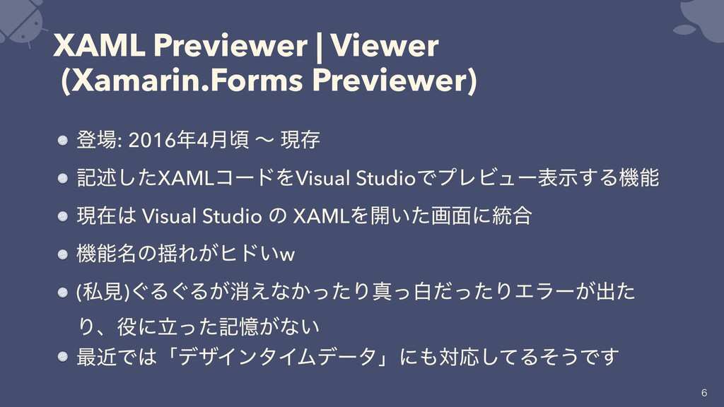 XAML Previewer | Viewer (Xamarin.Forms Previewe...