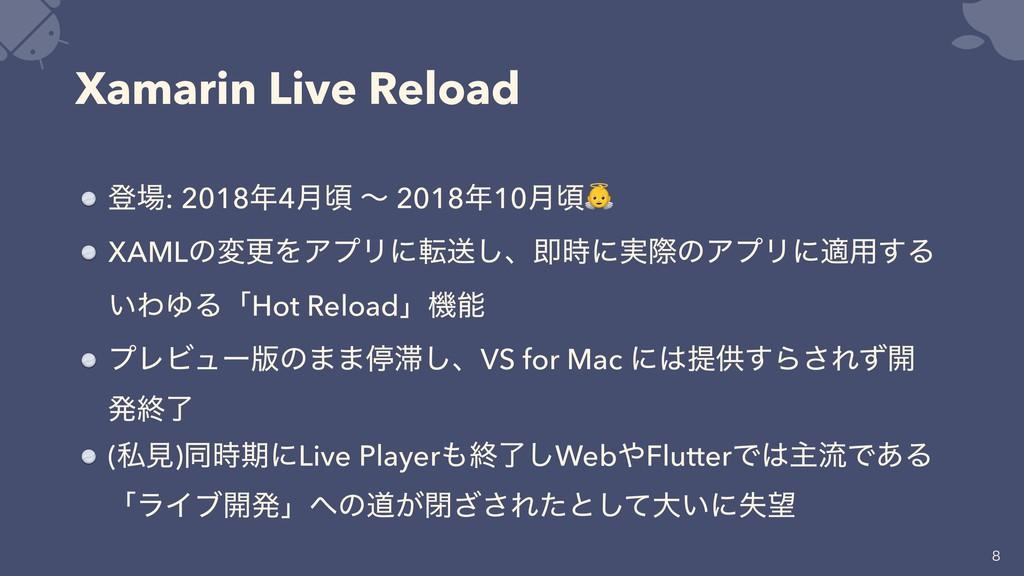Xamarin Live Reload ొ: 20184݄ࠒ ʙ 201810݄ࠒ XA...