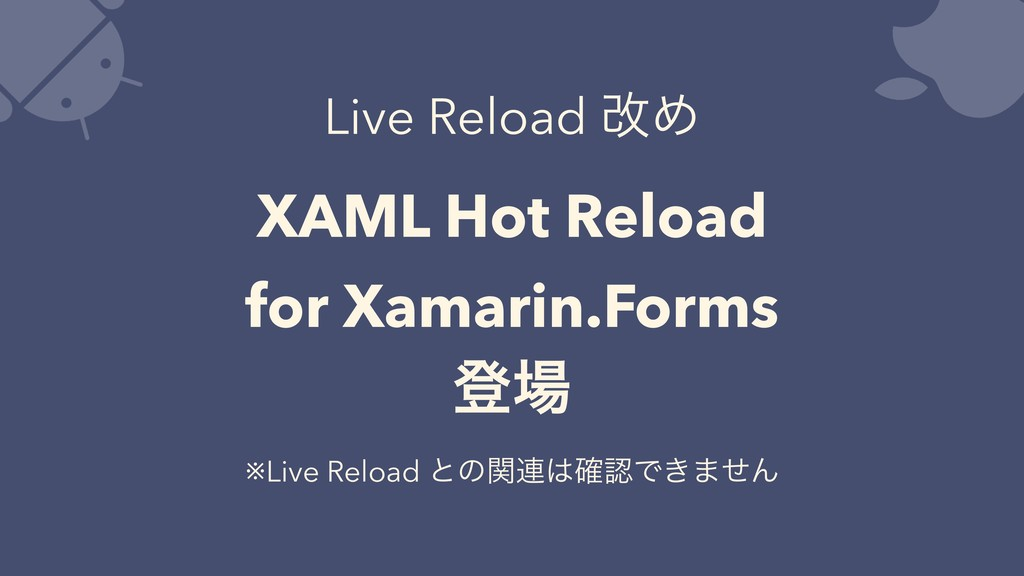 Live Reload վΊ XAML Hot Reload for Xamarin.Form...