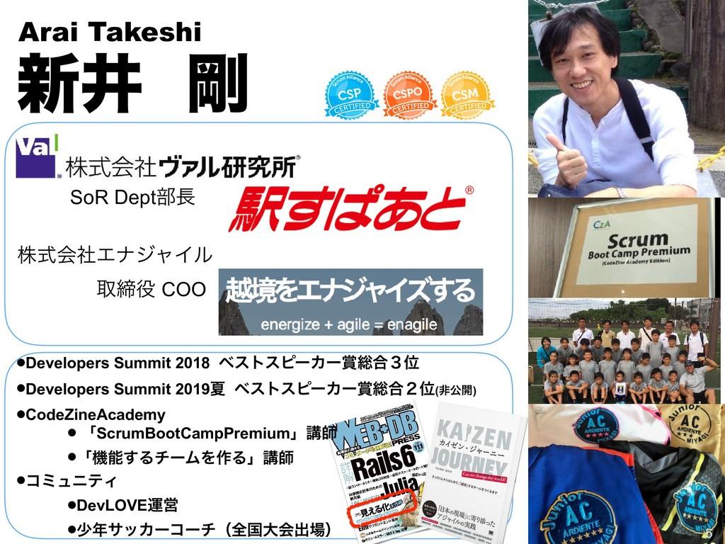גࣜձࣾΤφδϟΠϧ ৽Ҫ ߶ Arai Takeshi औక COO   SoR De...