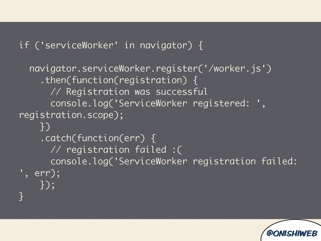 @onishiweb if ('serviceWorker' in navigator) { ...