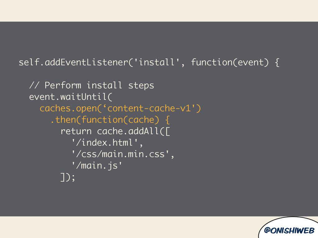 @onishiweb self.addEventListener('install', fun...