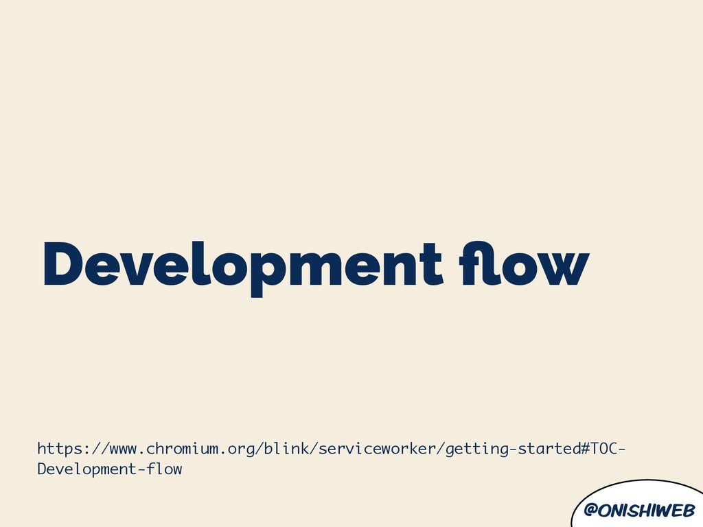 @onishiweb Development flow https://www.chromium...