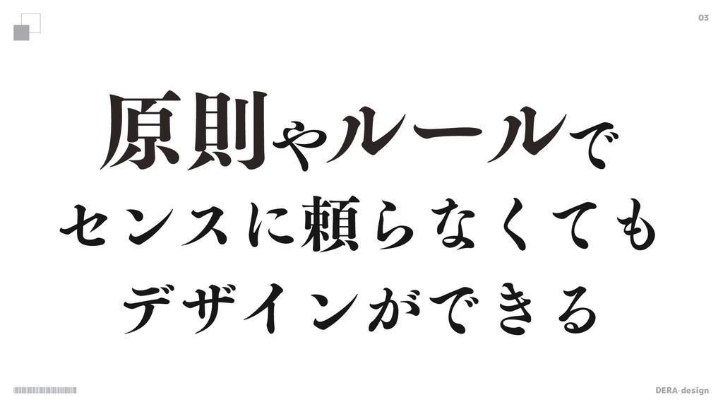 DERA-design 03 ݪଇϧʔϧͰ ηϯεʹཔΒͳͯ͘ σβΠϯ͕Ͱ͖Δ
