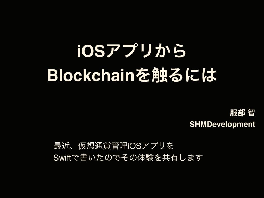 iOSΞϓϦ͔Β BlockchainΛ৮Δʹ ෦ ஐ SHMDevelopment ࠷ۙ...
