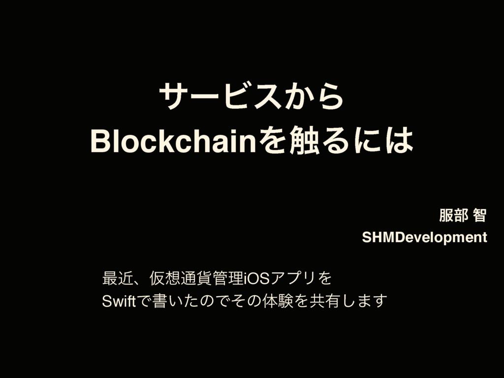αʔϏε͔Β BlockchainΛ৮Δʹ ෦ ஐ SHMDevelopment ࠷ۙɺԾ...