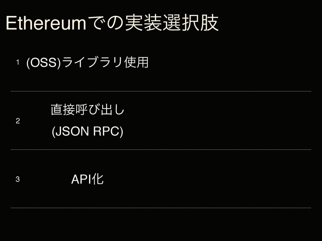 1 (OSS)ϥΠϒϥϦ༻ 2 ݺͼग़͠ (JSON RPC) 3 APIԽ Ethe...