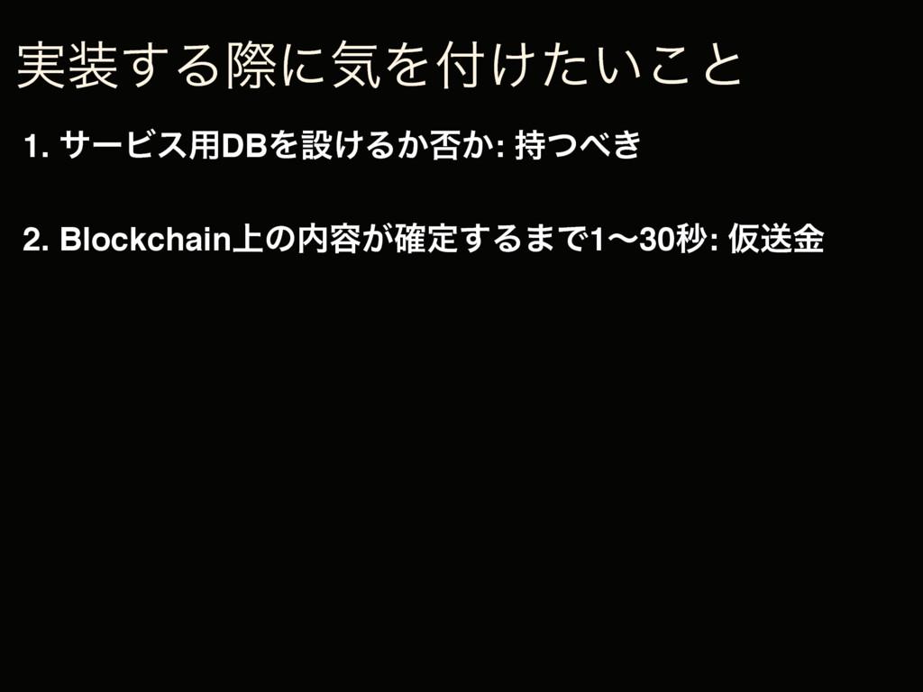 ࣮͢ΔࡍʹؾΛ͚͍ͨ͜ͱ 1. αʔϏε༻DBΛઃ͚Δ͔൱͔: ͖ͭ 2. Block...