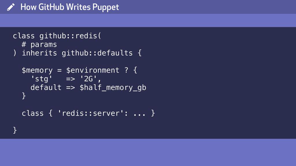 ( How GitHub Writes Puppet class github::redis(...