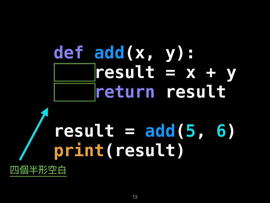 def add(x, y): result = x + y return result res...