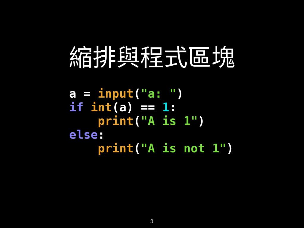 """簮䱖莅玑䒭⼦㝆 a = input(""""a: """") if int(a) == 1: print(..."""