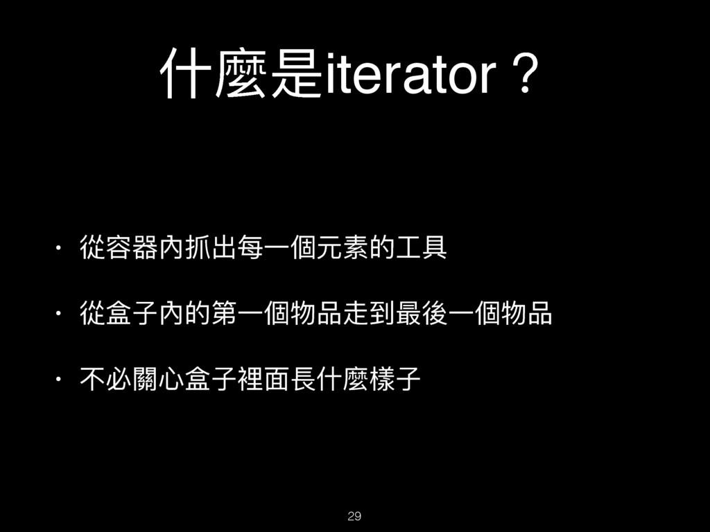 Ջ讕ฎiterator牫 • ℂ瑊獉瞟ڊྯӞ㮆زᔰጱૡٍ • ℂፋৼ獉ጱᒫӞ㮆ᇔߝ蚎ک磧盅Ӟ...