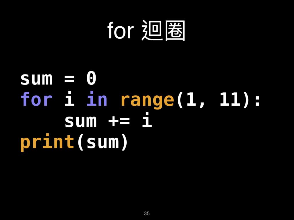 for 蝅瑹 35 sum = 0 for i in range(1, 11): sum +=...