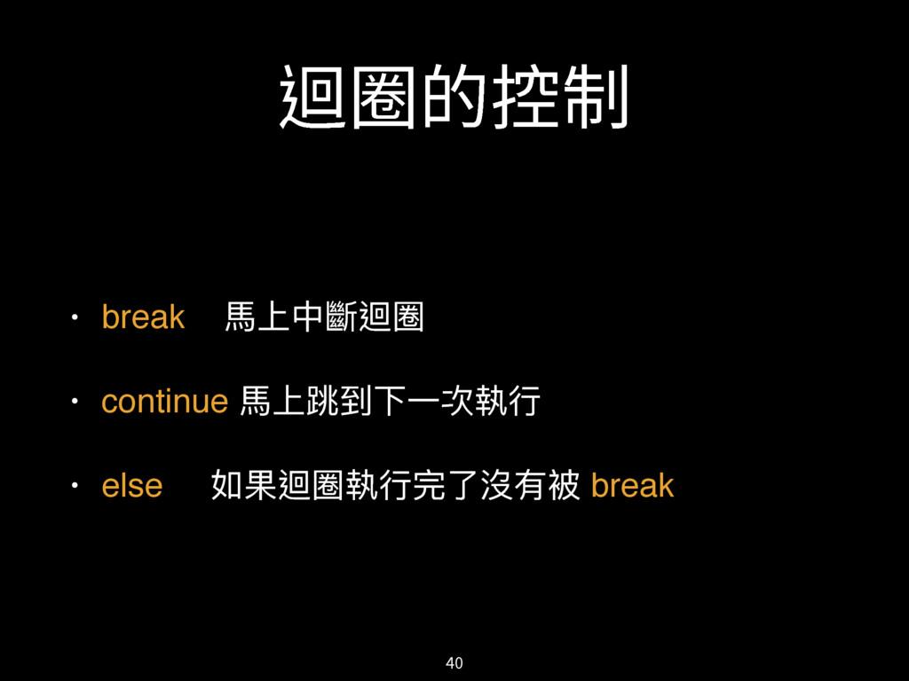 鶬㕖涸䱾ⵖ • break 泷ӤӾ䥁蝅瑹 • continue 泷Ӥ᪡کӥӞ稞䁆ᤈ • els...