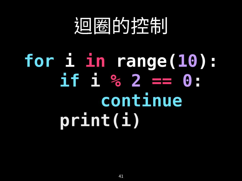 鶬㕖涸䱾ⵖ  for i in range(10): if i % 2 == 0: con...