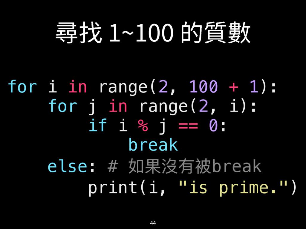 㼦䪪_涸颶侸  for i in range(2, 100 + 1): for...