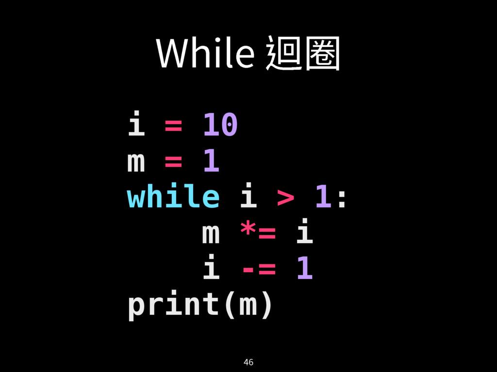8IJMF鶬㕖  i = 10 m = 1 while i > 1: m *= i i ...