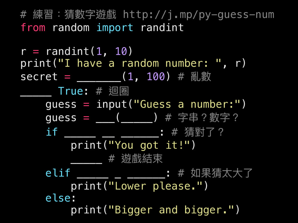 # 娞聜物糔碍ਁ蝿瞁 http://j.mp/py-guess-num from random...