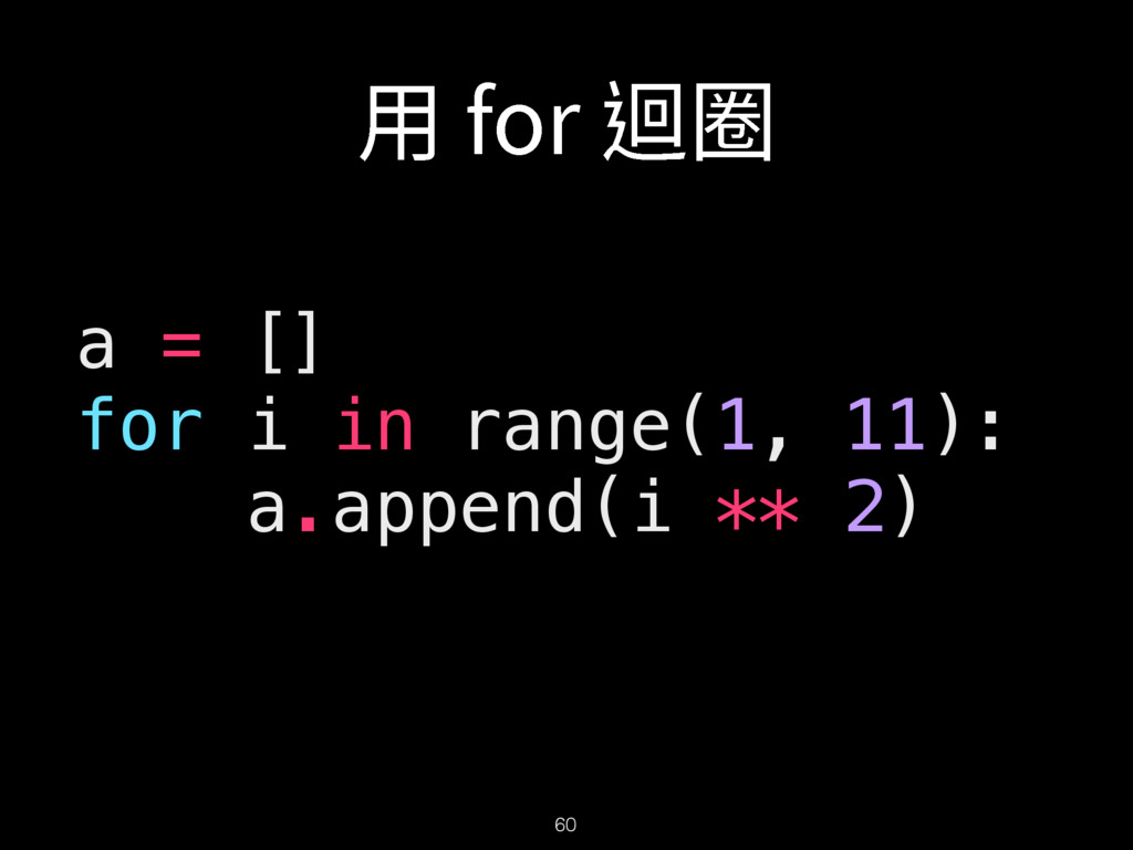 60 a = [] for i in range(1, 11): a.append(i ** ...