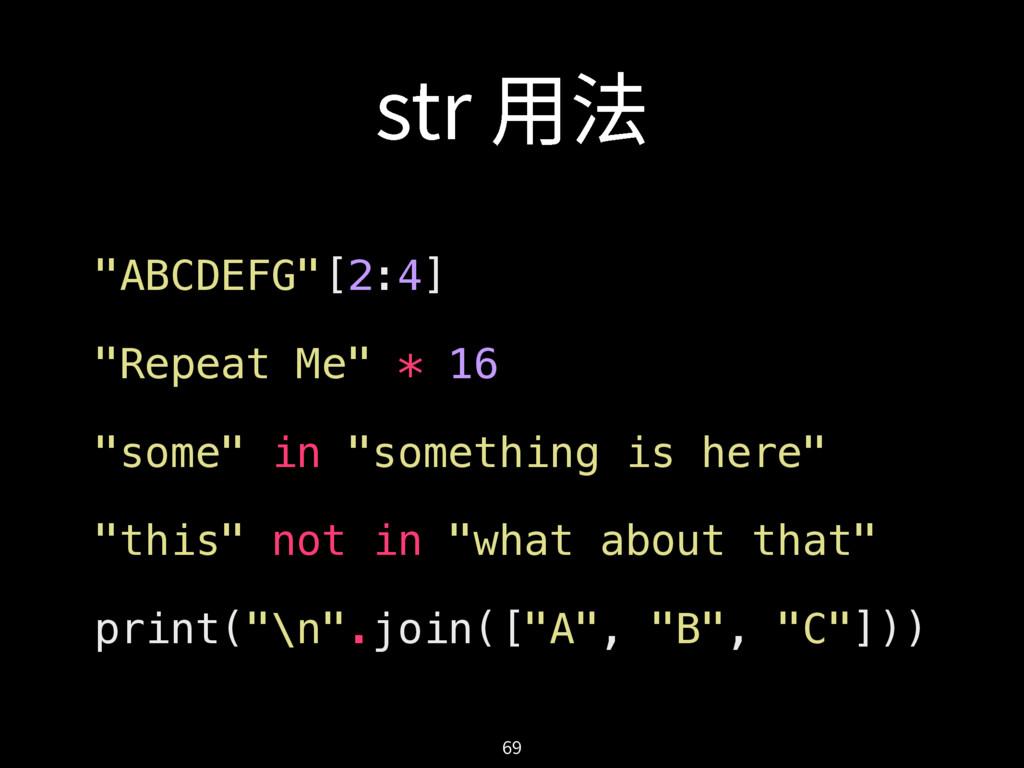 "TUS欽岁  ""ABCDEFG""[2:4] ""Repeat Me"" * 16 ""some..."