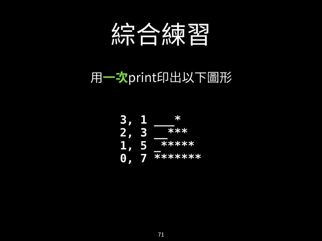 竸ざ箻绢  欽♧妄QSJOU⽫ⴀ⟃♴㕬䕎 3, 1 ___* 2, 3 __*** 1, ...