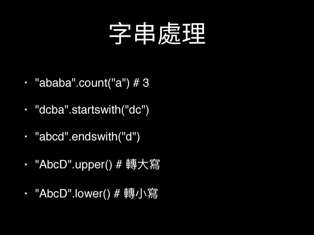 """㶶⚮贖椚 • """"ababa"""".count(""""a"""") # 3 • """"dcba"""".startswi..."""