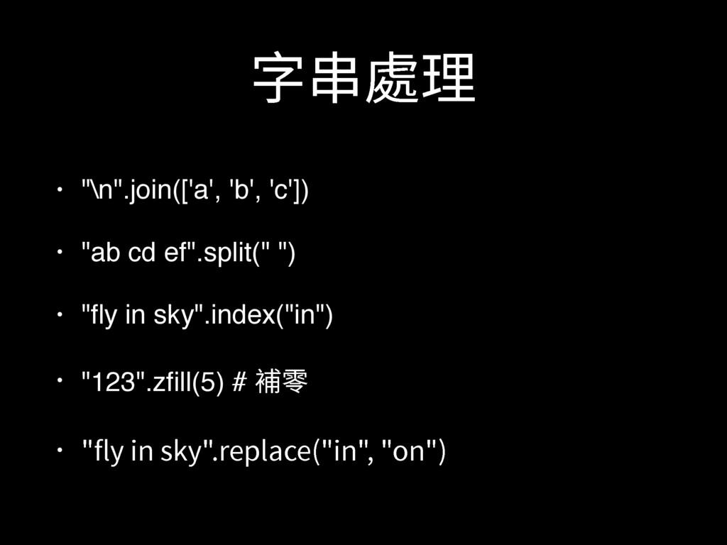 """㶶⚮贖椚 • """"\n"""".join(['a', 'b', 'c']) • """"ab cd ef""""...."""
