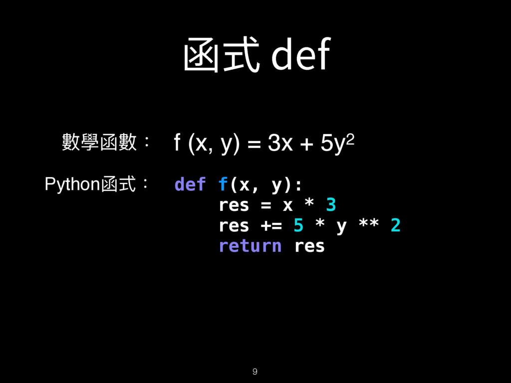 ⴅ䒭EFG 碍䋊獢碍物 Python獢ୗ物 def f(x, y): res = x * 3...