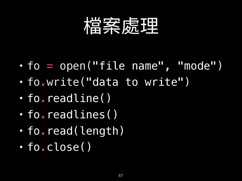 """墂呪贖椚 • fo = open(""""file name"""", """"mode"""") • fo.writ..."""