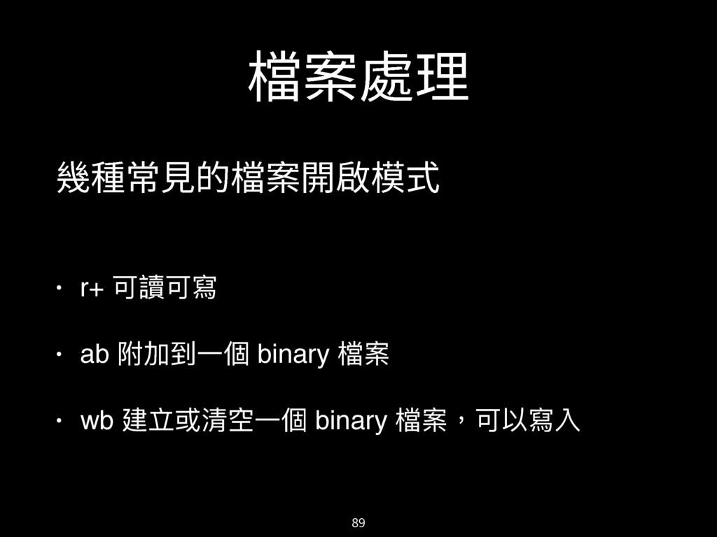 墂呪贖椚 • r+ ݢ捝ݢ䌃 • ab ᴫےکӞ㮆 binary 䲆礯 • wb ୌ缏竃绚Ӟ...