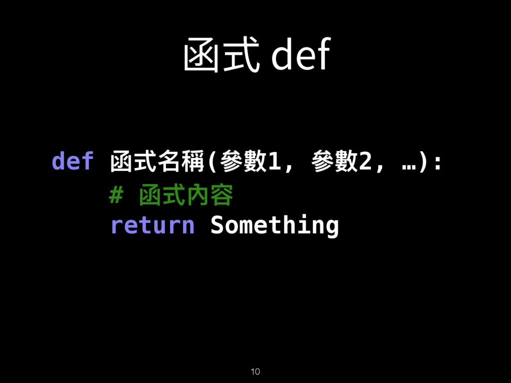 ⴅ䒭EFG def 獢ୗݷ圸(㷢碍1, 㷢碍2, …): # 獢ୗ獉 return Som...