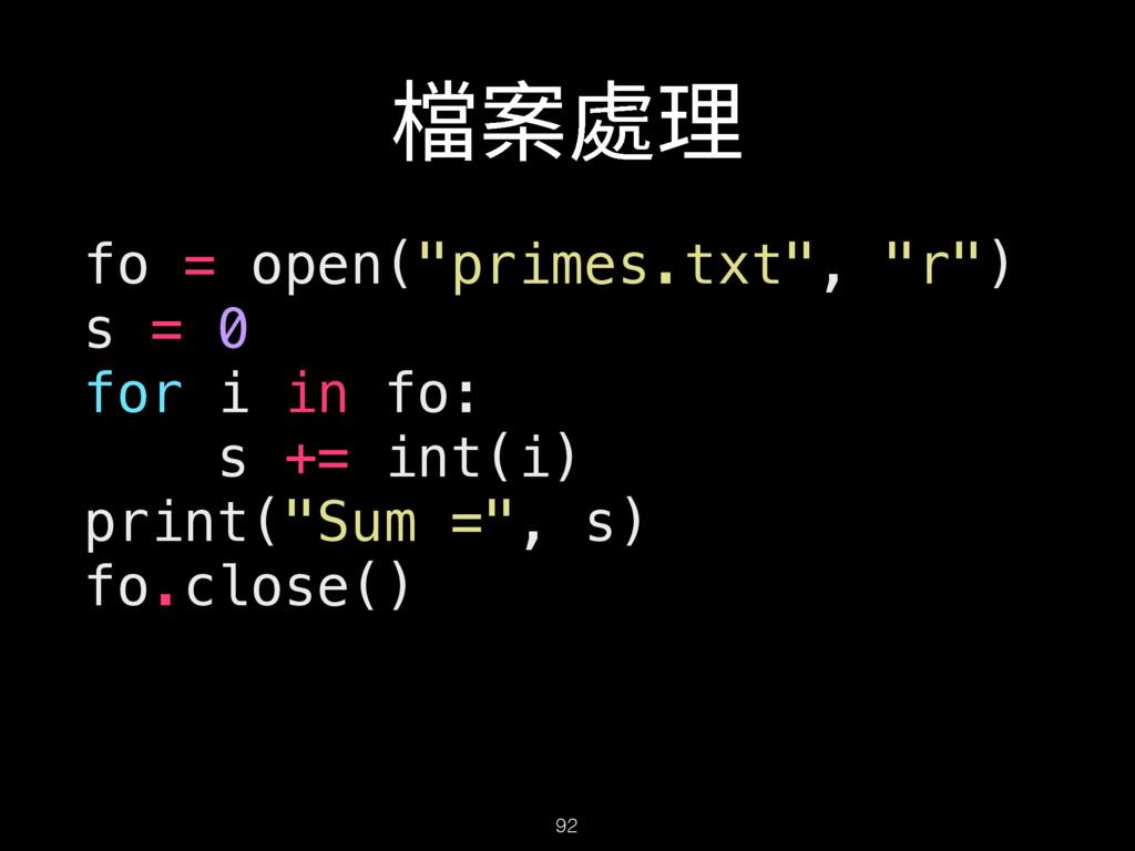 "92 fo = open(""primes.txt"", ""r"") s = 0 for i in ..."