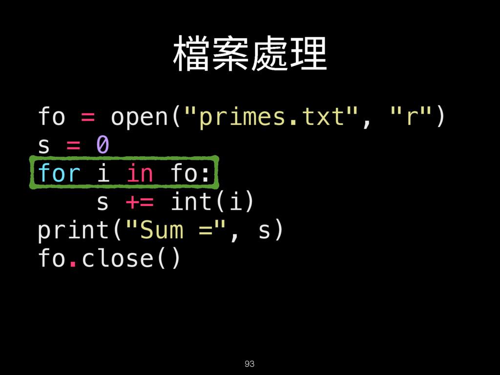 "93 fo = open(""primes.txt"", ""r"") s = 0 for i in ..."