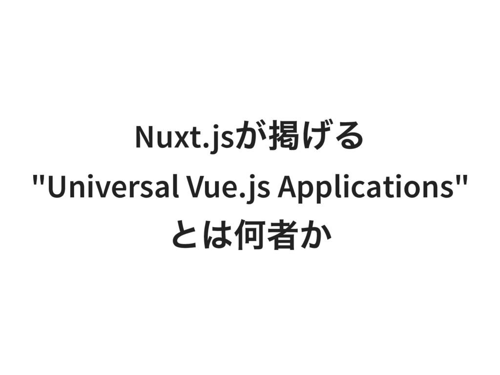 "Nuxt.js が掲げる ""Universal Vue.js Applications"" とは..."