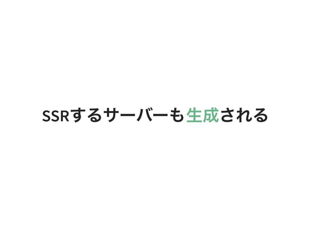 SSR するサーバーも生成される