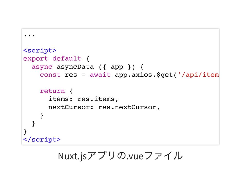 ... <script> export default { async asyncData (...