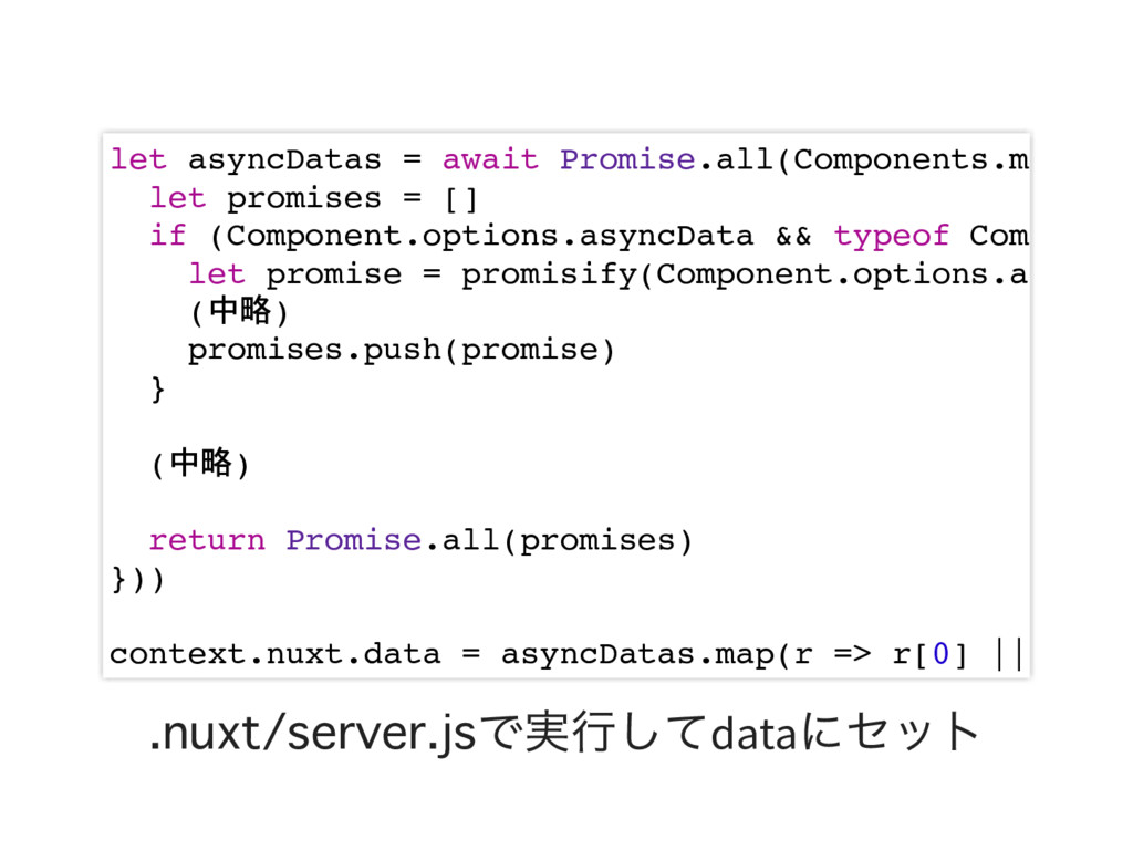 let asyncDatas = await Promise.all(Components.m...