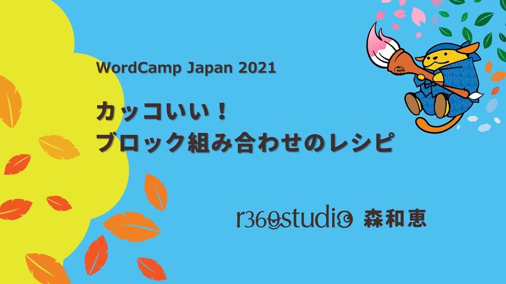 森和恵 WordCamp Japan 2021 カッコいい! ブロック組み合わせのレシピ