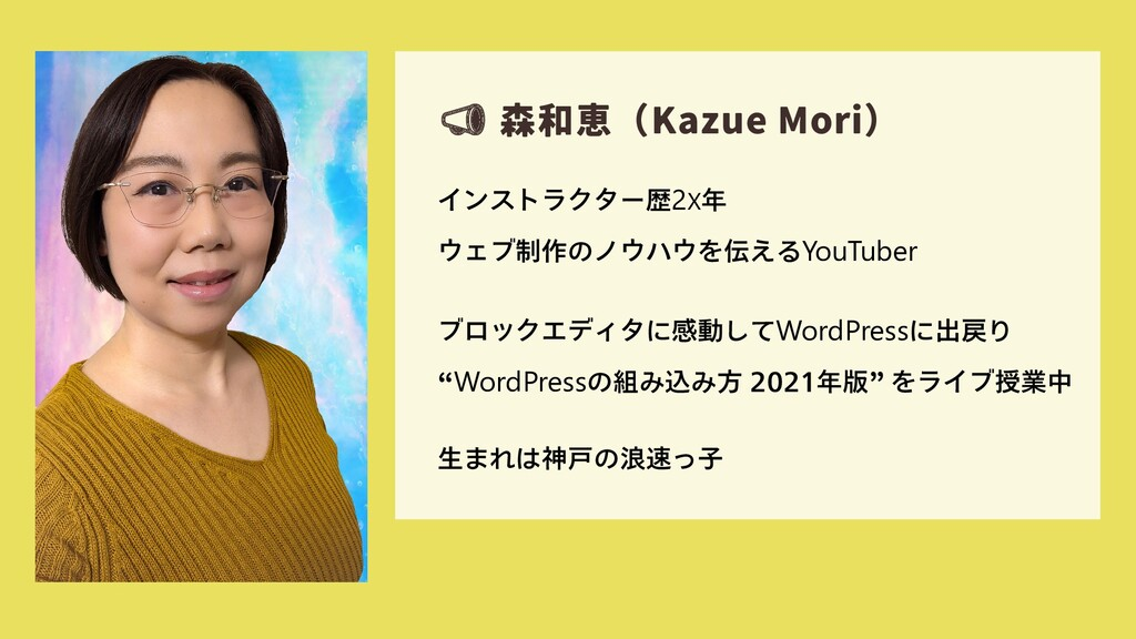 📣📣 森和恵(Kazue Mori) インストラクター歴2X年 ウェブ制作のノウハウを伝えるY...