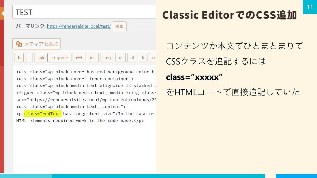 Classic EditorでのCSS追加 コンテンツが本文でひとまとまりで CSSクラスを追...