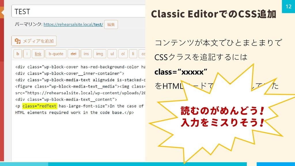 """コンテンツが本文でひとまとまりで CSSクラスを追記するには class=""""xxxxx"""" をH..."""