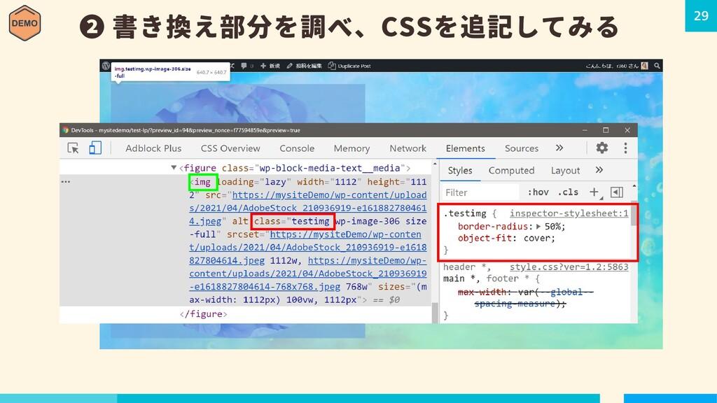 ❷ 書き換え部分を調べ、CSSを追記してみる 29