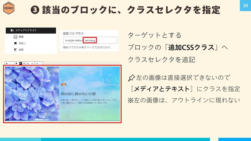 30 ターゲットとする ブロックの「追加CSSクラス」へ クラスセレクタを追記 📌📌左の画像は...