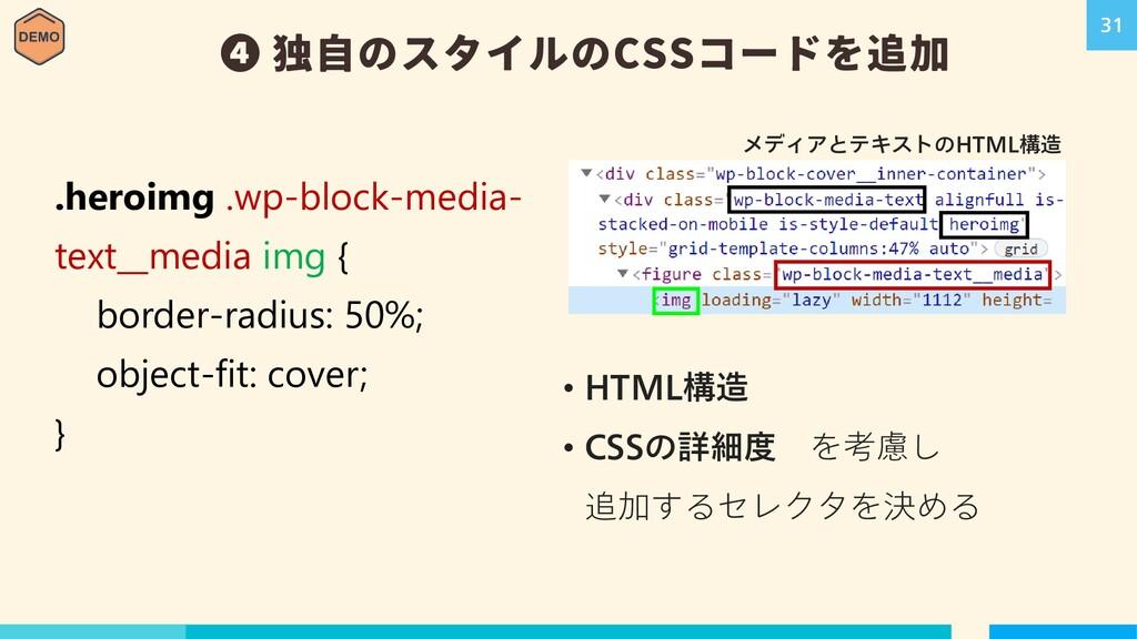 31 ❹ 独自のスタイルのCSSコードを追加 .heroimg .wp-block-media...
