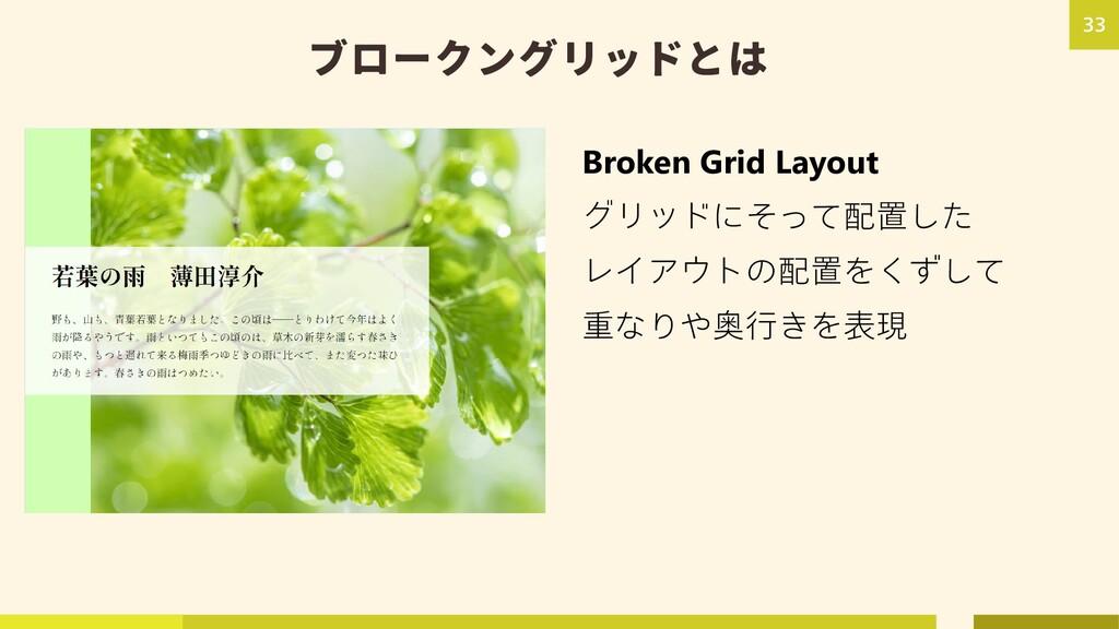 Broken Grid Layout グリッドにそって配置した レイアウトの配置をくずして 重...