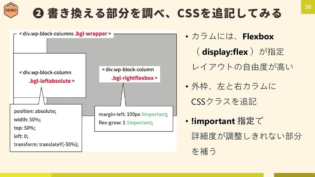 ❷ 書き換える部分を調べ、CSSを追記してみる • カラムには、Flexbox ( displ...